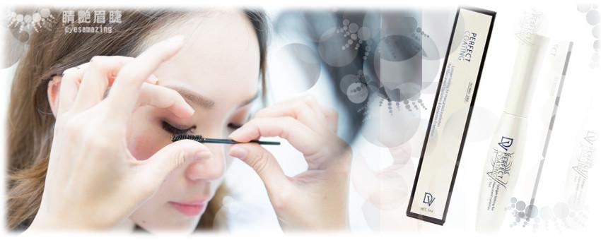 新竹[睛艷眉睫]接睫毛專門店保護美睫的最佳拍擋:睫毛防水雨衣