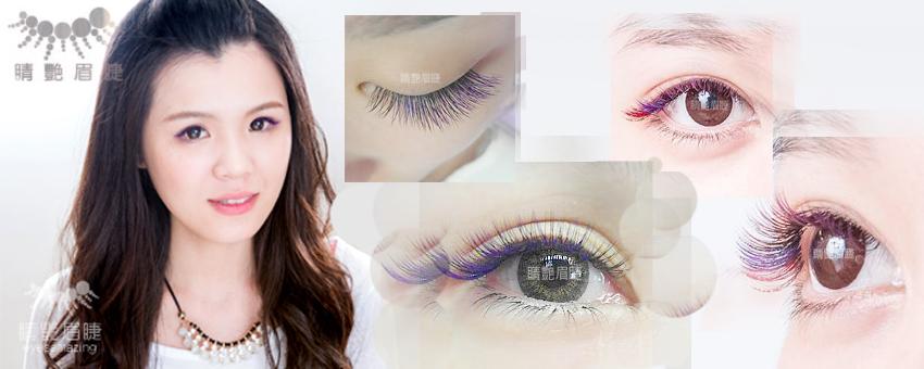 新竹專業美睫沙龍[睛艷眉睫]分享接睫毛小百科:接睫毛真的會傷害我們的眼部肌膚嗎?