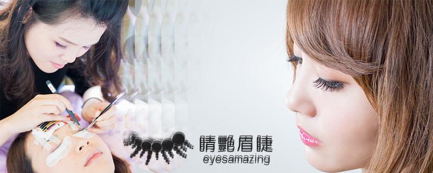 新竹美睫名店[睛艷眉睫]接睫毛小百科:為什麼接睫毛之後眼睛會紅紅的?
