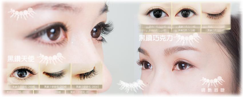 新竹接睫毛名店[睛艷眉睫]告訴妳:優質美睫沙龍的五大條件