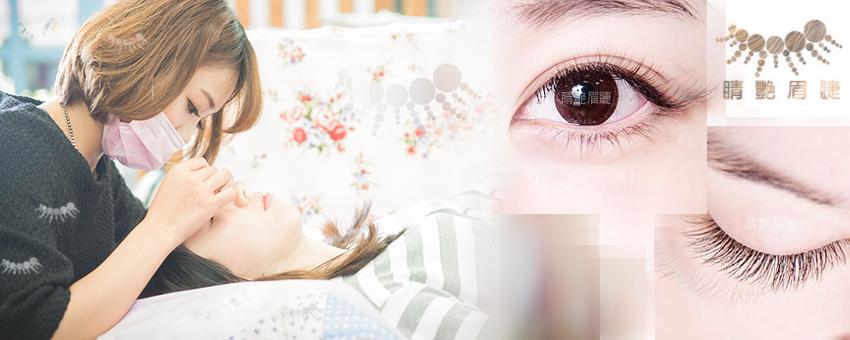 新竹接睫毛名店2014最新睫毛款式大流行:宇宙鑽睫毛