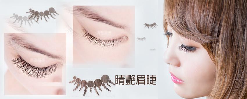 新竹接睫毛名店推薦樂齡熟女美睫重生術|睫毛稀疏也可以接睫毛?