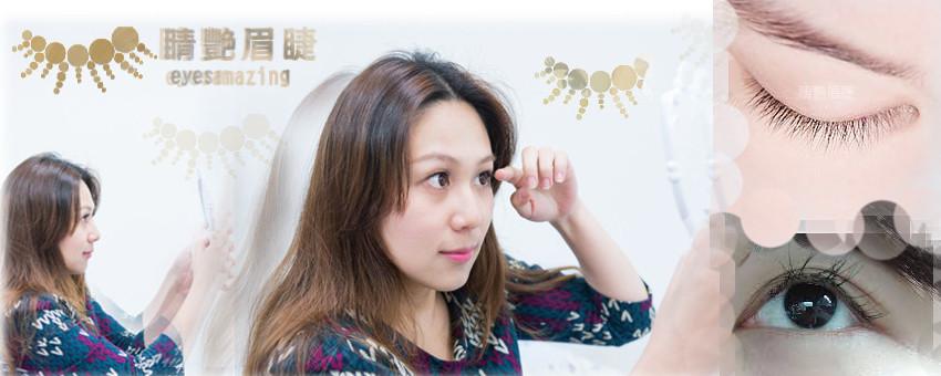 新竹接睫毛推薦//美睫保養小撇步:為什麼接睫毛後睫毛會變亂?