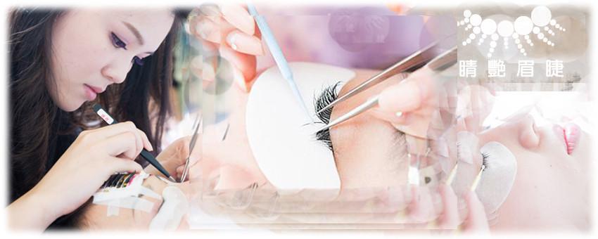 新竹接睫毛推薦的美睫小百科:什麼是補接睫毛?接睫毛掉落不用怕!