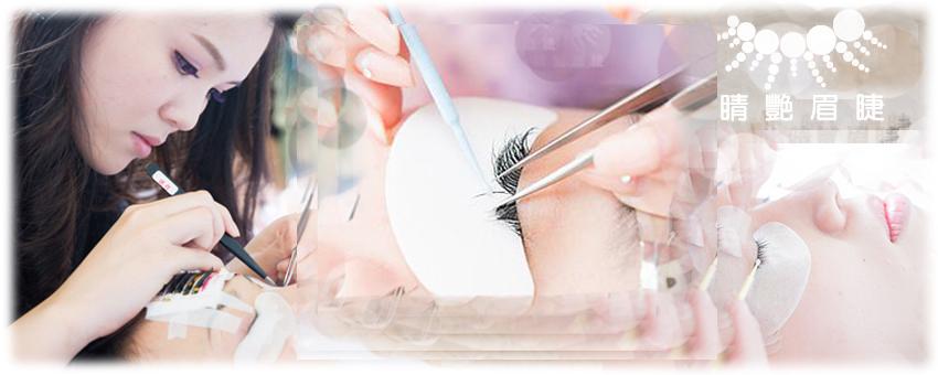 新竹接睫毛推薦接睫毛小百科:卸除睫毛過程大曝光!讓妳卸睫毛乾淨又放心!