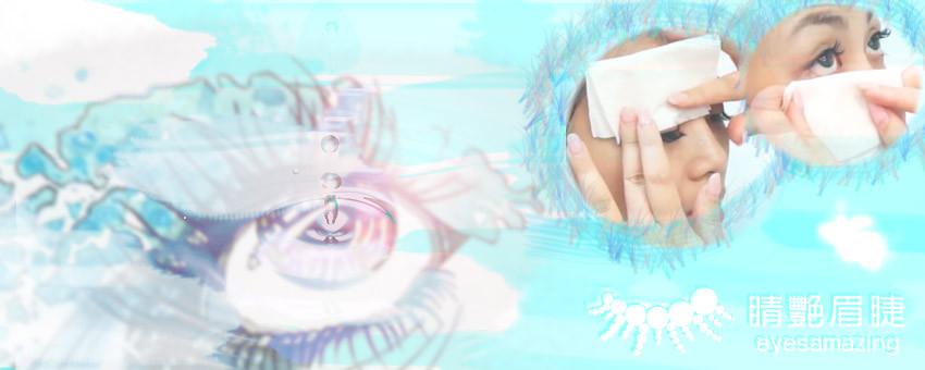 接睫毛碰水不用怕!新竹「睛艷眉睫」擦乾睫毛有妙法