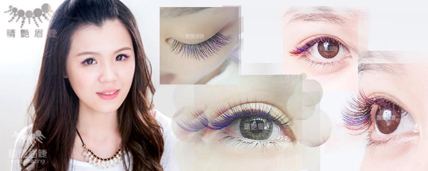新竹接睫毛推薦:情人節的電眼新登場-彩色睫毛,替妳的電眼增添無限睛彩!