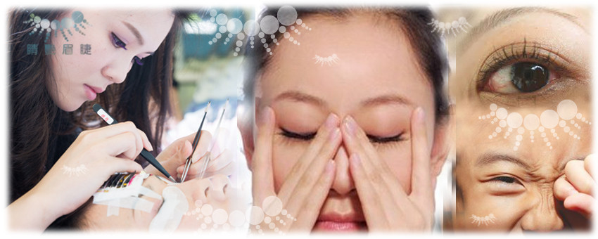 新竹美睫名店[睛艷眉睫]接睫毛小百科:敏感肌也能接睫毛嗎?