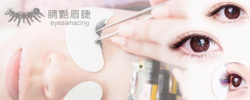 新竹接睫毛名店獨家放送:眼型美睫黑白配![睛艷眉睫]配出完美電眼