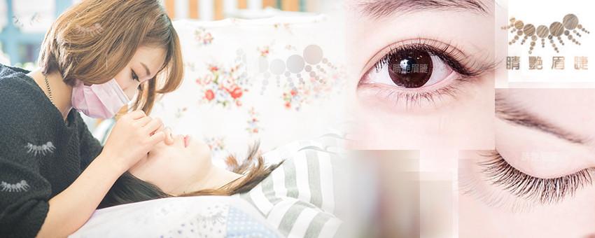 新竹接睫毛推薦|自然系美女最愛的美睫款式-天然水貂睫毛