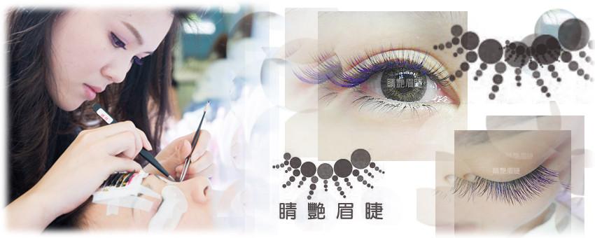 新竹接睫毛名店[睛艷眉睫]推薦最新美睫時尚:彩色睫毛款式大不同!