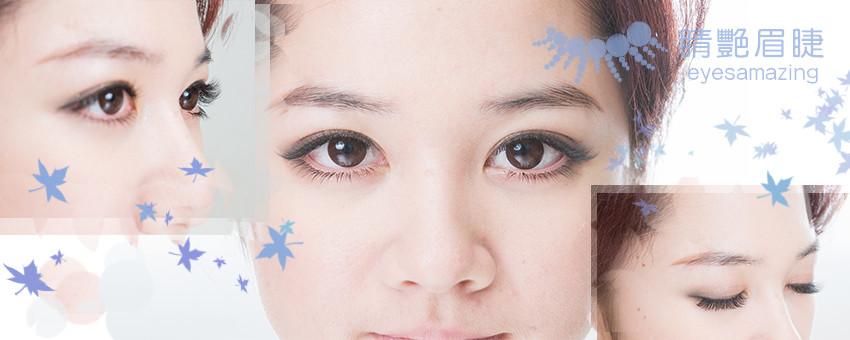 新竹接睫毛名店[睛艷眉睫]大力推薦:完美下睫毛妳也可立刻擁有!