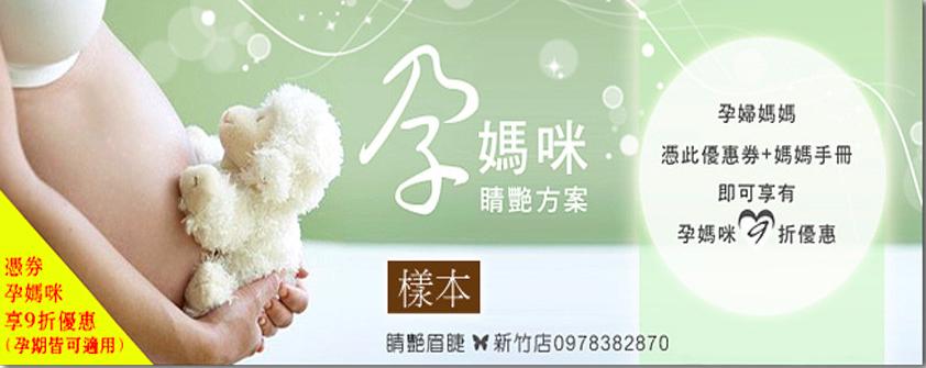 新竹接睫毛名店推薦:接睫毛讓懷孕媽咪跟寶寶拍出最美合照!